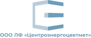 ООО ЛФ «Центроэнергоцветмет»